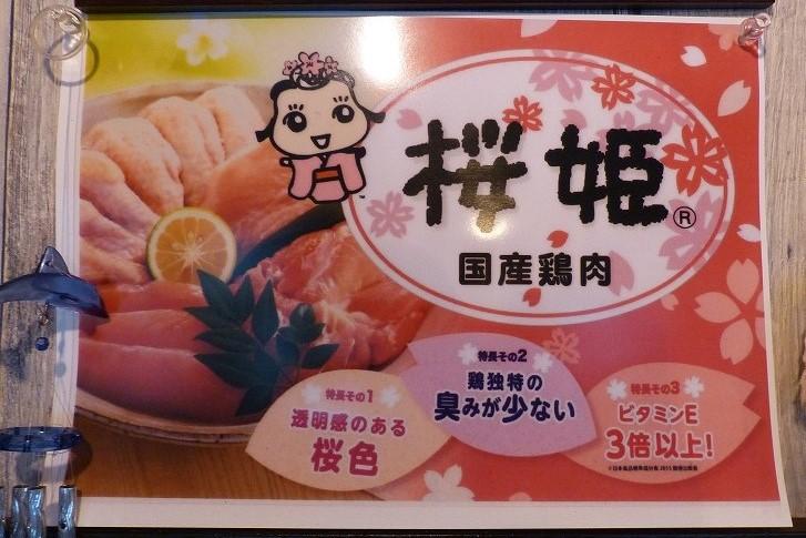 鶏肉 桜姫